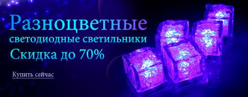 Скидка до 70% на разноцветные светильники в MiniInTheBox.com!