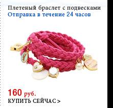 Плетеный браслет с подвесками