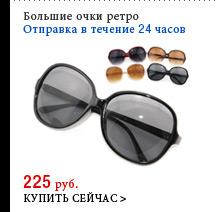 Большие очки ретро