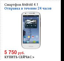 Смартфон Android 4.1
