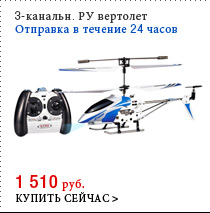3-канальн. РУ вертолет