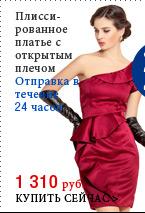 Плиссированное платье с открытым плечом