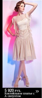 Коктейльное платье с А-силуэтом