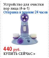Устройство для очистки пор лица (4-в-1)