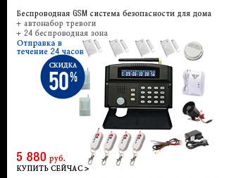 Беспроводная GSM система безопасности для дома