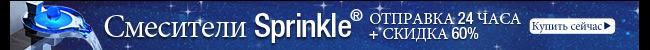 Смесители Sprinkle®