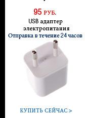 USB адаптер электропитания