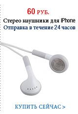 Стерео наушники для iPhone