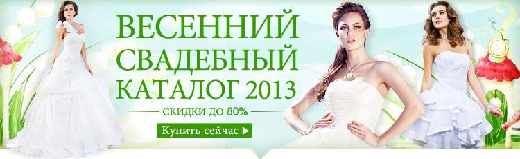 Весенний свадебный каталог 2013
